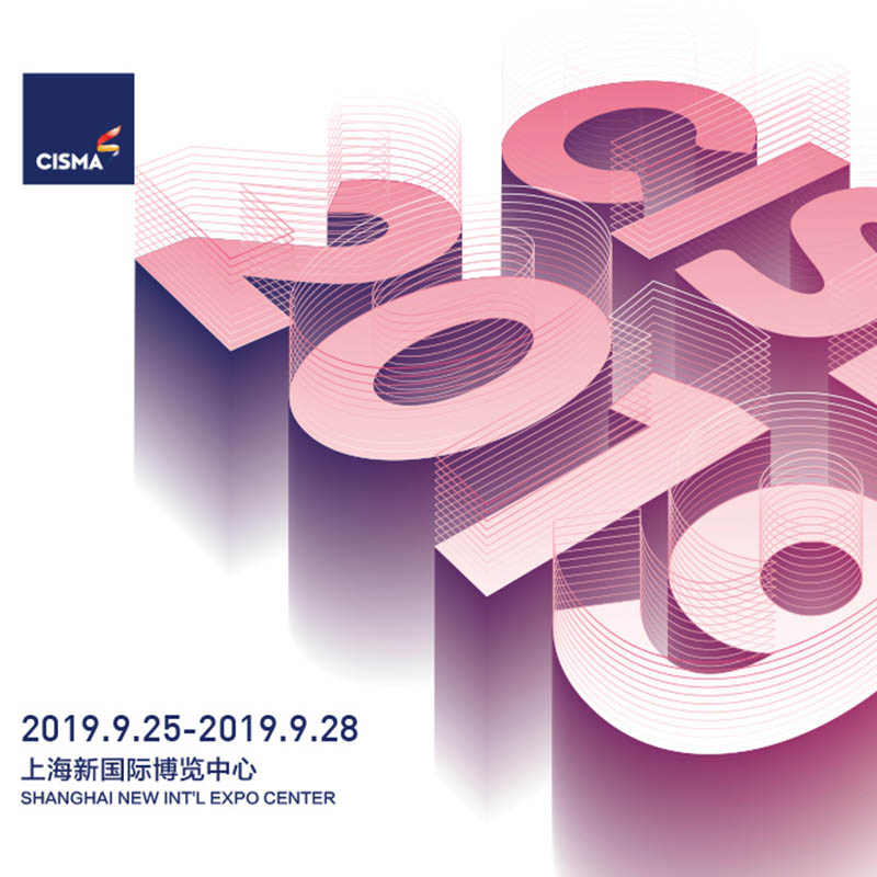 Shengding Sewing 2019.9.25 at CISMA China International Sewing Equipment Exhibition in Shanghai