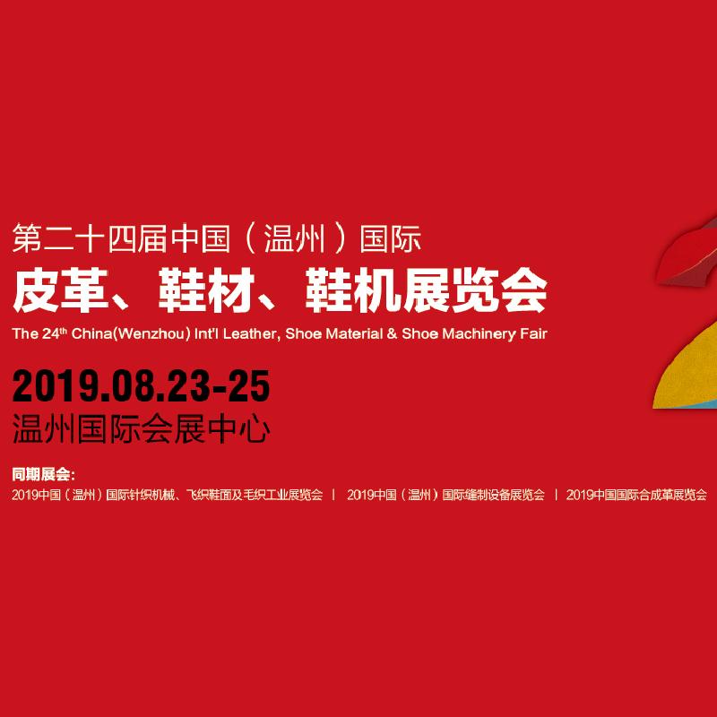 胜鼎缝制2019.8.23-25在温州鞋机展览会