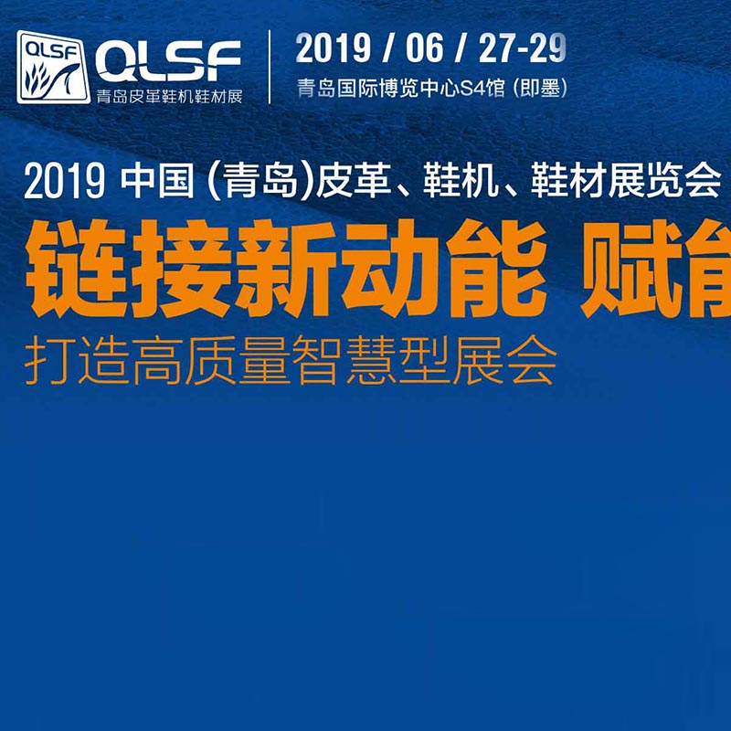 Shengding sewing system 2019.6.27-29 at Qingdao Shoe Machinery Exhibition